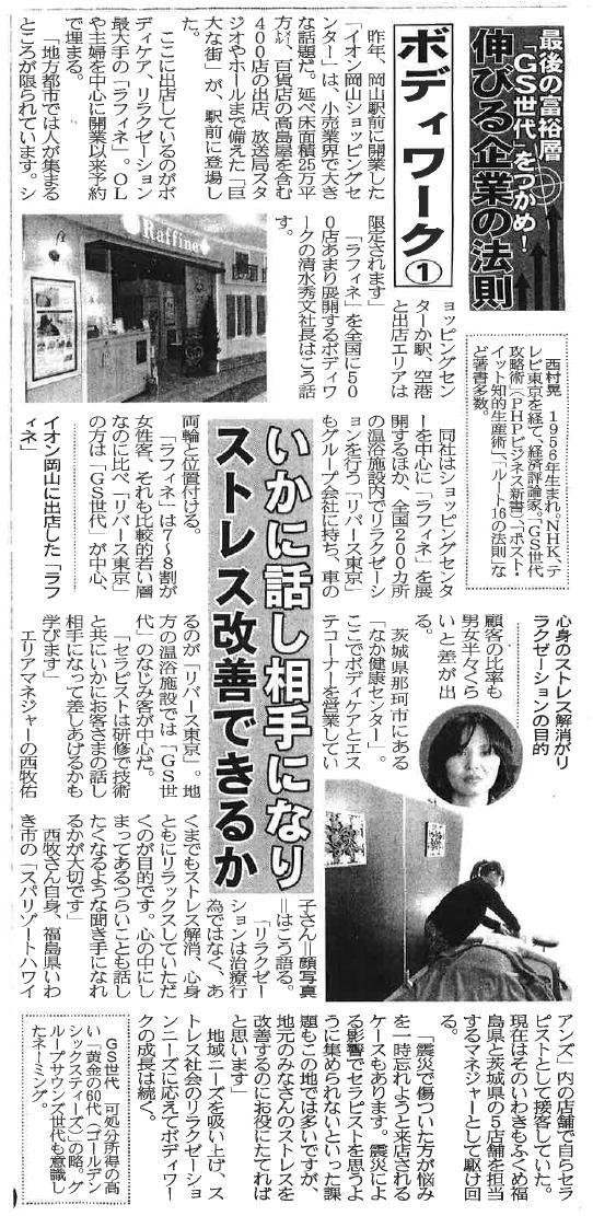 夕刊フジ2015_0319